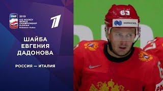 Седьмая шайба сборной России. Россия - Италия. Чемпионат мира по хоккею 2019