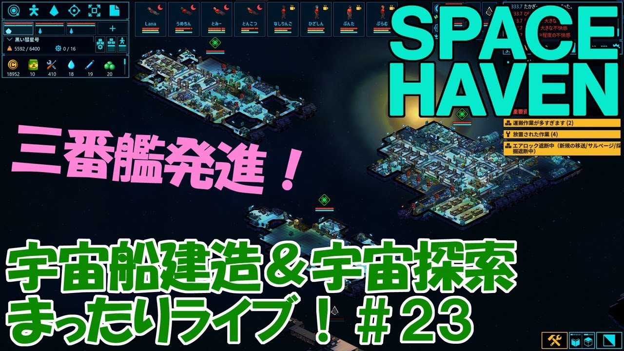【SPACE HAVEN】宇宙船建造&宇宙探索まったりライブ!#23 - YouTube
