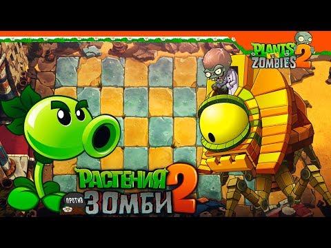 НОВЫЙ ЗОМБОСС ИЗ ЕГИПТА ⭐ Plants Vs Zombies 2 (Растения против Зомби 2) Прохождение