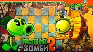 нОВЫЙ ЗОМБОСС ИЗ ЕГИПТА  Plants vs Zombies 2 (Растения против Зомби 2) Прохождение
