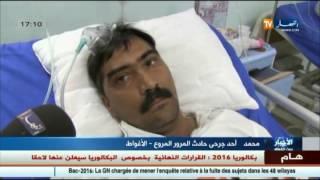 الأغواط: تلفزيون النهار يزور جرحى حادث المرور المروع بمستشفى بجرة عبد القادر بآفلو