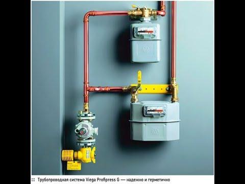Монтаж газопровода из меди Profipress G VIEGA часть 1.