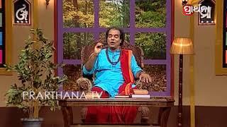 Sadhu Bani Ep 241 4 Feb 2018 | ରାମ ଓ କୃଷ୍ଣଙ୍କ ମଧ୍ୟରେ ଅନ୍ତର | Difference Between Rama & Krishna