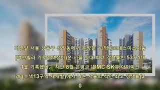 기록적인 아파트 청약률…'로또분양'에 국민 절반이상 청…