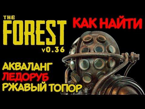 The Forest - Как найти акваланг, ржавый топор и альпинистский крюк ледоруб #14