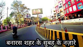 वाराणसी के सुबह के नज़ारे, Morning bike Ride Varanasi ! Morning bike Ride Banaras ! Kashi bike Ride