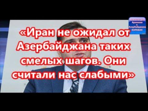 «Иран не ожидал от Азербайджана таких смелых шагов  Они считали нас слабыми»
