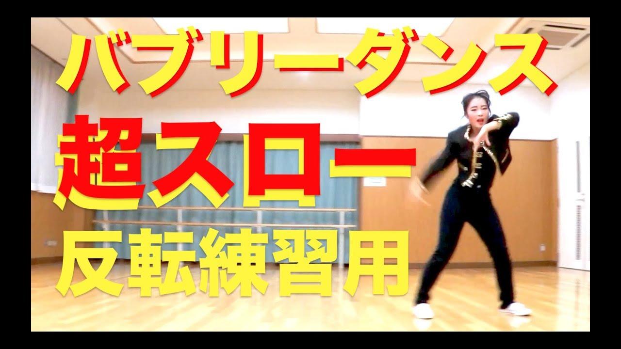 ヒーロー ダンシング