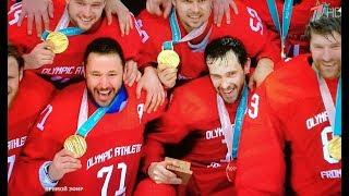 Победный гол Капризова в финале Россия-Германия! Российские хоккеисты взяли ЗОЛОТО на Олимпиаде 2018