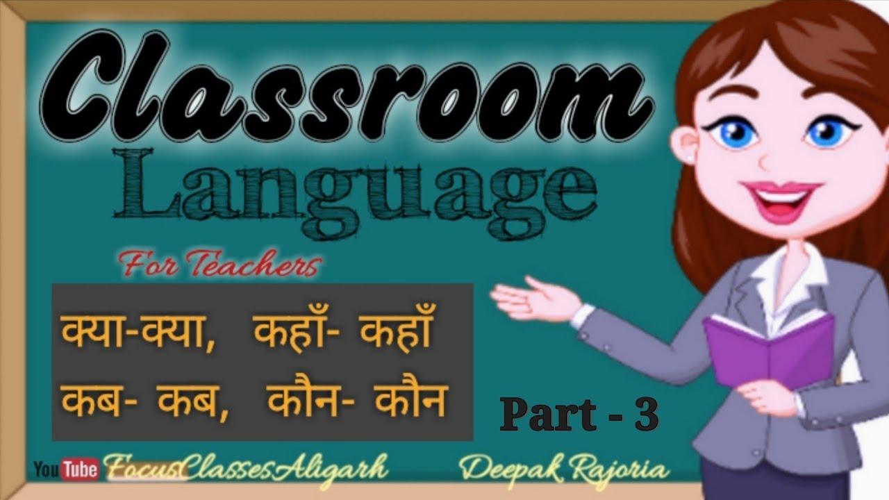 Classroom Language Part - 3, Sentences / phrases for Teachers, WH Family  Trick
