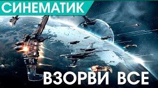 EVE Online Citadel Cinematic Trailer - Русская озвучка