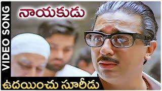 Nayakudu Telugu Movie Songs | Udayinchu Suridu  | Kamal Haasan | Ilayaraja | Saranya