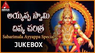 ayyappa-swamy-divya-charitra-telangana-devotional-songs-jukebox-amulya-s-and-s