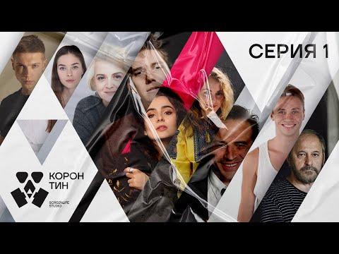 КОРОНтин - 1 серия   Премьера сериала 2020