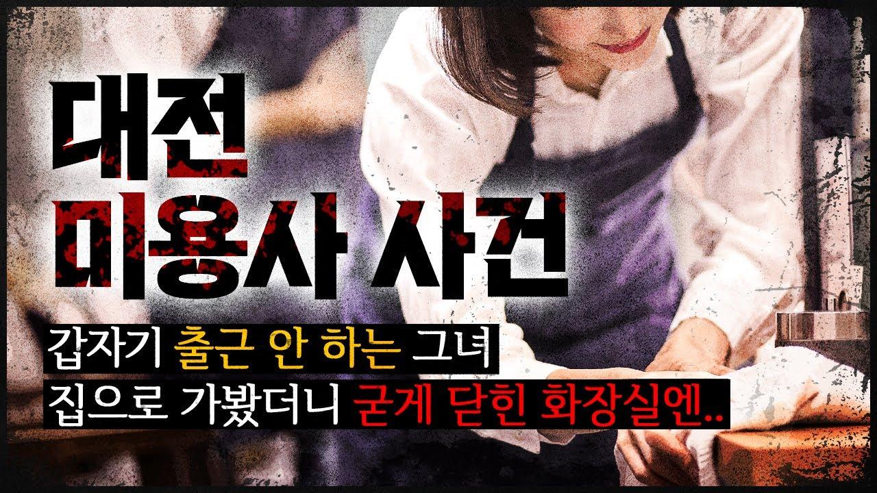 [대전 미용사 사건] 출근 안하고 있는 그녀의 집으로 가 문을 열자
