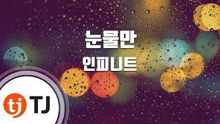 [TJ노래방] 눈물만 - 인피니트 (Only Tears - INFINITE) / TJ Karaoke