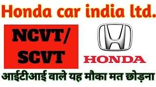 HONDA CAR INDIA LIMITED RECRUITMENT 2019//ITI JOB CAMPUS 2019//ASITIJOB