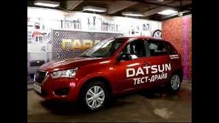 Тест-драйв Datsun mi-DO