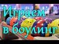 Боулинг в Блокбастер.Видео для детей  We play bowling. Blockbuster