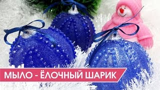 Мыло - Елочная игрушка своими руками - Новогоднее мыловарение :)