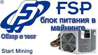Блок питания FSP в майнинге. Обзор. Тест.