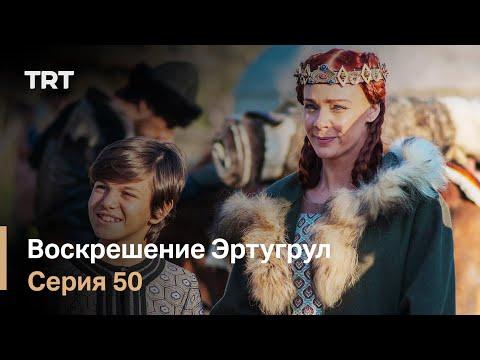 Воскрешение Эртугрул Сезон 1 Серия 50