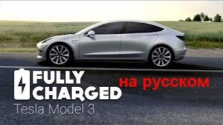 Тесла Модель 3 на русском - Fully Charged | Озвучка Hello Robots