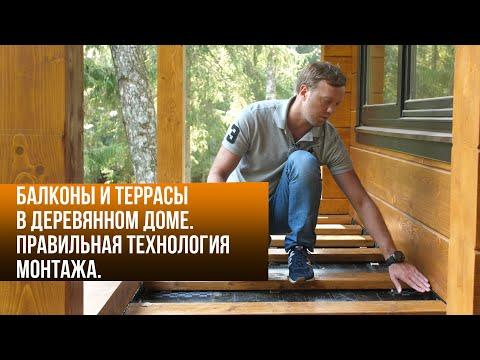 Балконы и террасы в деревянном доме. Правильная технология монтажа.