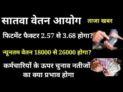 सातवा वेतन आयोग, न्यूनतम वेतन 18000 से 26000 होगा, फिटमेंट फैक्टर बढ़ेगा!