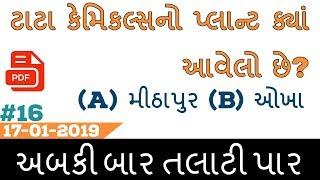Talati Online Test in gujarati (ગુજરાતી)  Most IMP Questions And Answer   Gk Gujarati - Part 16