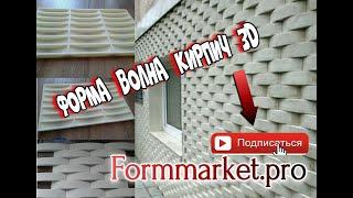 форма Волна кирпич ВИДЕООБЗОР от Formmarket.ru