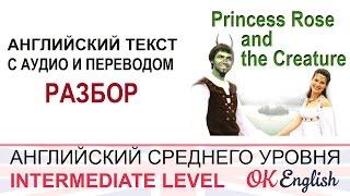 Princess Rose and the Creature. Уроки английского средний уровень, разбор английского текста