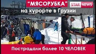 ПОДЪЕМНИК УСТРОИЛ 'МЯСОРУБКУ'! Грузия 2018