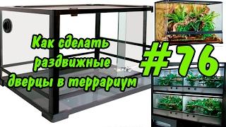 #76 Как сделать дверцы своими руками в террариум. How to make a door DIY in the terrarium.