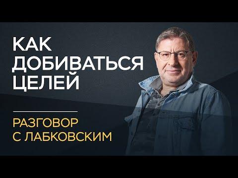Михаил Лабковский / Как добиваться своих целей