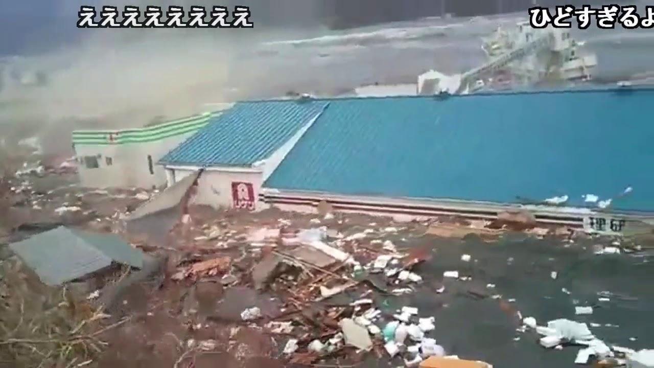 【東日本大震災】 岩手県大船渡市 怒涛の大津波が町を飲込