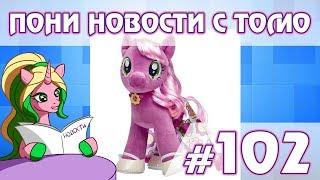 ПОНИ НОВОСТИ с Томо - выпуск 102