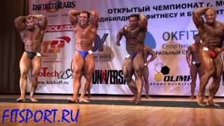 Чемпионат Москвы по Бодибилдингу 2012 Категория 100 FITSPORTru