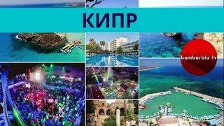 КИПР самый теплый остров Средиземноморья Особенности отдыха