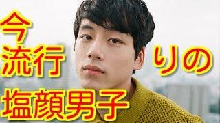 今、流行りの塩顔・男性芸能人特集☆ 今、流行りの塩顔・男性芸能人を集...