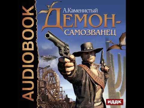 "2001130 Glava 01 Аудиокнига. Каменистый Артём ""Демон-самозванец. Книга 1"""