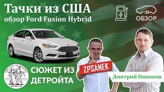 Тачки из США - обзор Ford Fusion Hybrid