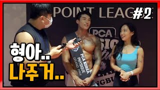 프로들의 몸매 관리.. 비법(?) PCA 코리아 인터뷰…