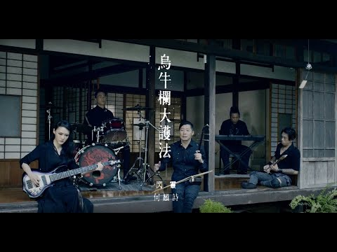 閃靈民謠單曲【烏牛欄大護法-望天版】完整MV ft.何韻詩 CHTHONIC acoustic MILLENNIA's FAITH UNDONE (The Aeon's Wraith Version)