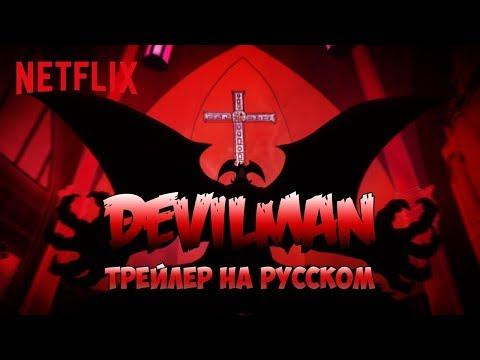 Человек-демон: Плач 2018 трейлер /  Человек-дьявол: Плакса / Devilman: Crybaby 2018 Trailer