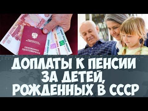 Доплаты к пенсии за детей рожденных в ссср