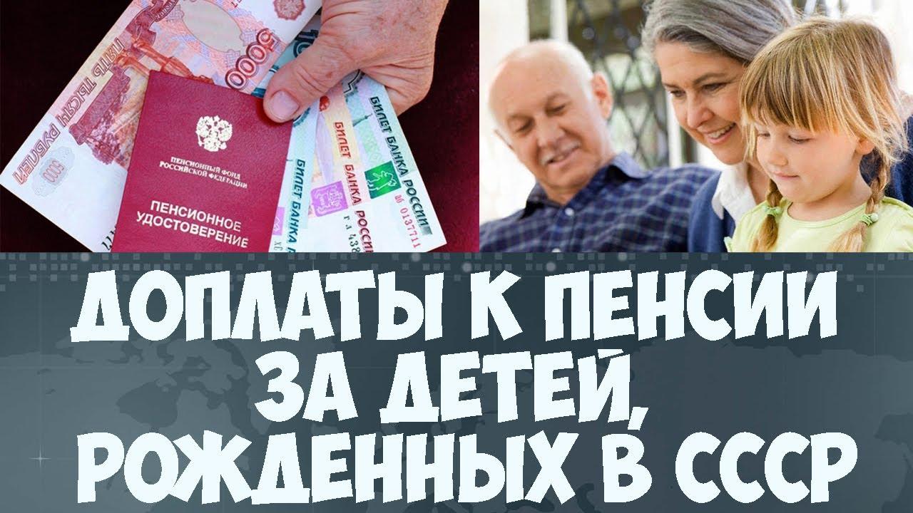 Надбавка пенсионерам за рождение детей