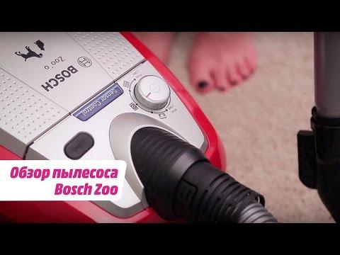 Пылесос Bosch Zoo'o Pro Animal BSGL5ZOOO1: цены в