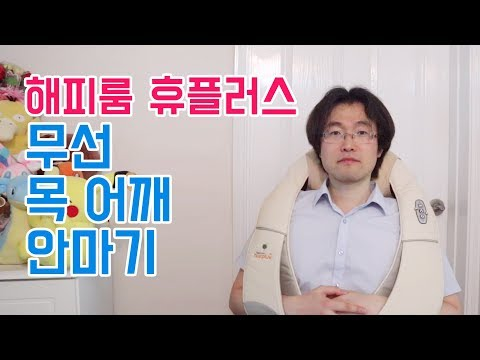 해피룸 휴플러스 무선 목 어깨 안마기 : HPM-5200