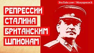 Фото Репрессии Сталина против британских шпионов.
